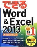 (無料電話サポート付) できる Word&Excel 2013 Windows 8/7対応 (できるシリーズ)