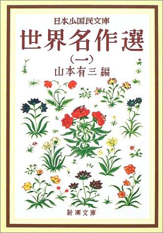 日本少国民文庫 世界名作選〈1〉 (新潮文庫)