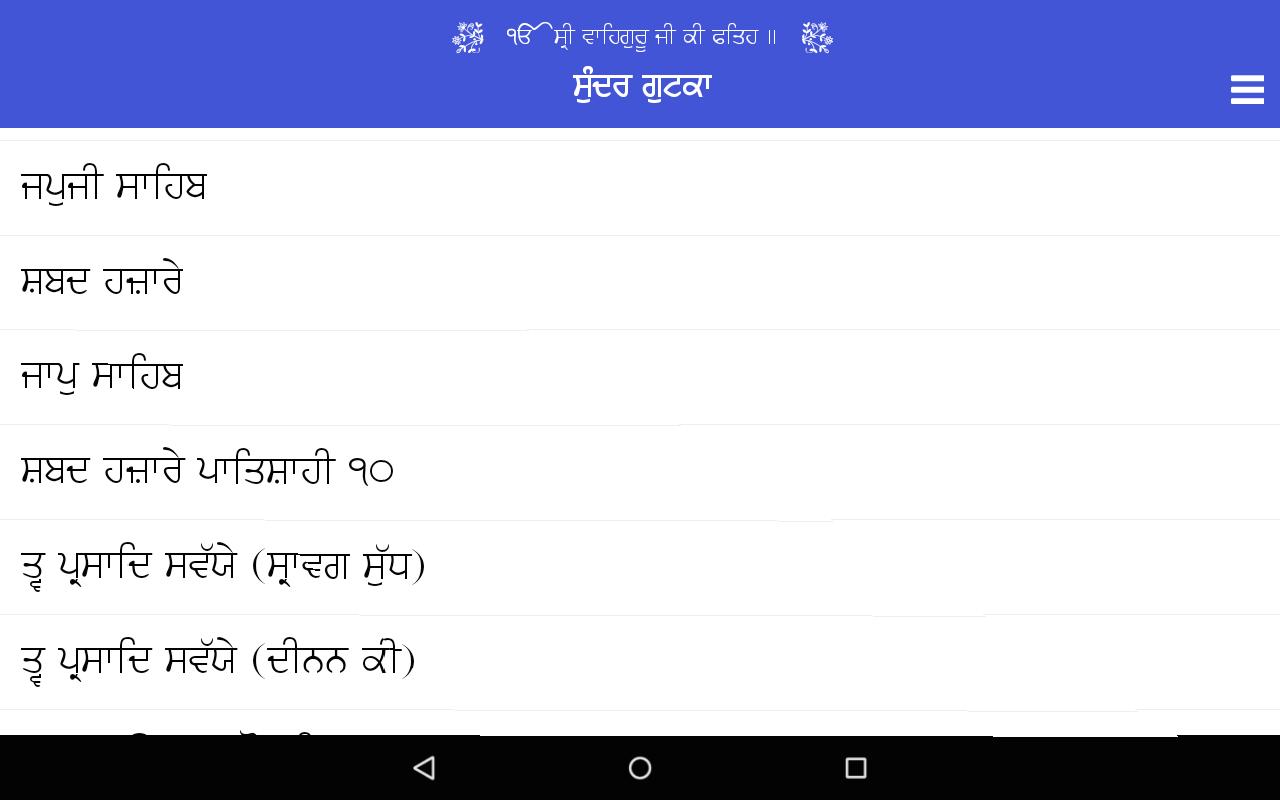 Sundar Gutka Pdf File