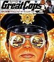 オムニバス / <刑事魂 海外編>Great Cops 海外の刑事ドラマ&ムービー・テーマソング・ベストの商品画像