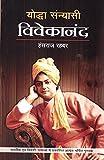 Yodha Sanyasi - Vivekanand - Hindi