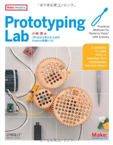 Prototyping Lab ―「作りながら考える」ためのArduino実践レシピ (Make:PROJECTS)