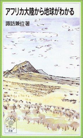 アフリカ大陸から地球がわかる (岩波ジュニア新書)