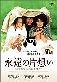 [DVD]永遠の片想い