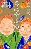 Chihayafuru Vol. 14 (In Japanese)