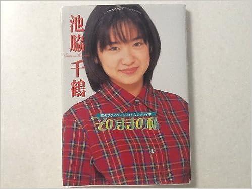 池脇千鶴の本
