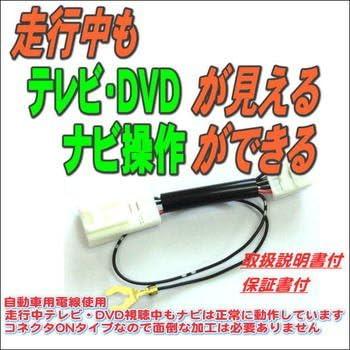 走行中 TV DVD ナビ操作 スバル 0014SJ000SS DIATONEサウンドビルトインナビフォレスター用