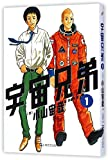 Space Brothers 1 (Chinese Edition)