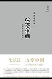 """改变中国:在中国的西方顾问(西方顾问的理念和技术遇到中国的""""规矩"""",究竟是会成功,还是失败? 理想国出品)"""