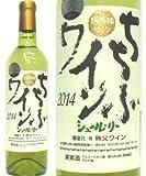 [Chichibu Wine] 秩父ワイン、ちちぶワイン シュール・リー 2014 JWC2015 銀賞受賞ワイン (白) 720ml/ 埼玉県