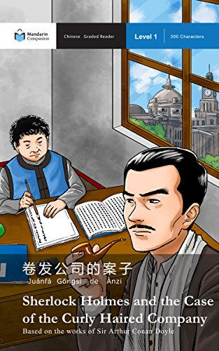 Sherlock Holmes and the Case of the Curly Haired Company: Mandarin Companion Graded Readers: Level 1, Simplified Chinese Edition (One Minute Mandarin)