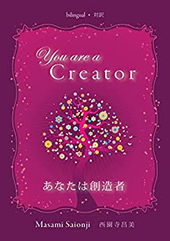 You Are a Creator / あなたは創造者: English-Japanese bilingual booklet / 英日対訳 by [Saionji, Masami]