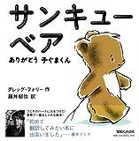 Thank You Bear (Japanese Edition)