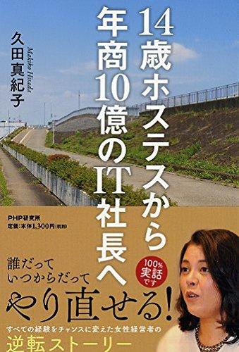 人はどんな境遇からでも幸せになれる / 久田真紀子