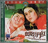 The Warlord And The Actress (Shaw Brothers) VCD Foramt
