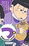 TVアニメおそ松さんアニメコミックス 4 つぎはどんなワールドだ!?篇 (マーガレットコミックス)
