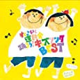 すく(音符記号)いく運動会 踊ろう!キッズソングBEST 対象:幼稚園・保育園(3歳)~