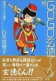続・Gogo玄徳くん!!―白井式プチ三国志 (MFコミックス)
