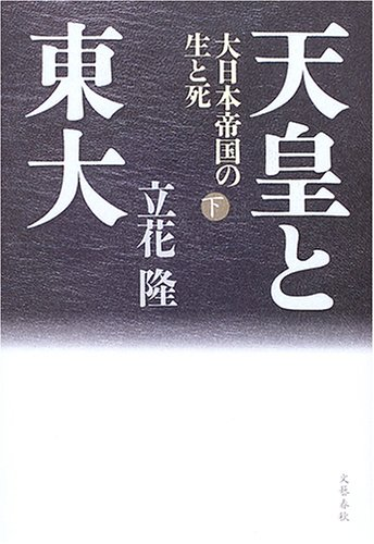 天皇と東大 大日本帝国の生と死 下
