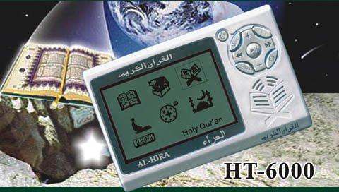 al-hira-digital-quran-w-tafseer-hadith-7-in-1