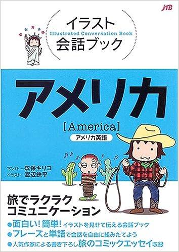 イラスト会話ブック アメリカアメリカ英語 渡辺 鉄平 玖保 キリコ
