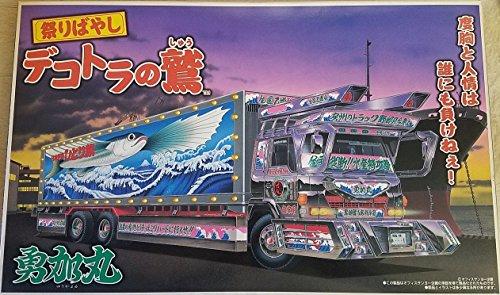 青島文化教材社 1/32 大型デコトラ No.50 勇加丸 ゆうかまる 映画「祭りばやし デコトラの鷲」 保冷車の商品画像