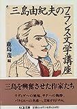 三島由紀夫のフランス文学講座 (ちくま文庫)