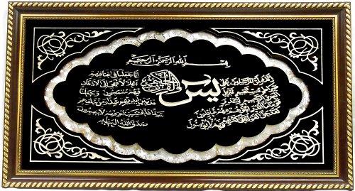 Islamic Wood Frame - Surah Yassen - Home Decorative by Nabil's Gift Shop