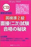 Secret-CD + TEXT of quasi-two-class interview secondary test pass Eiken (2000) ISBN: 4888966478 [Japanese Import]