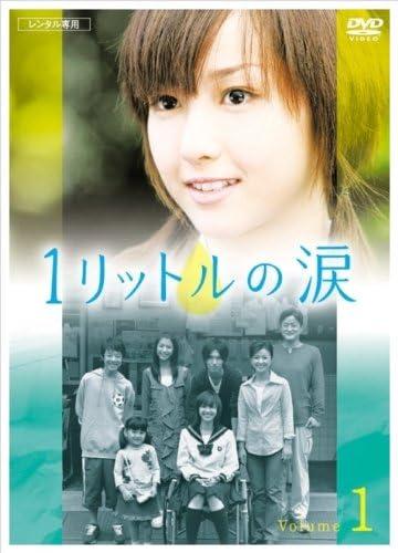 Amazon.co.jp: 1リットルの涙 [レンタル落ち] (全6巻) [マーケット ...