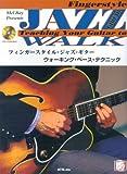 タブ譜付 フィンガースタイルジャズギター ウォーキングベーステクニック(模範演奏CD付)