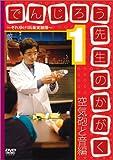 でんじろう先生のかがく ~それゆけ!科楽実験隊~ 1 空気砲と音編 [DVD]