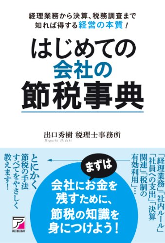 はじめての会社の節税事典 (アスカビジネス)