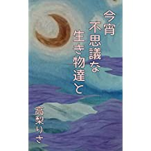 koyoihusiginaikimonotatito (Japanese Edition)