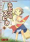 ふたつのスピカ 第6巻