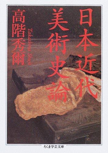 日本近代美術史論 (ちくま学芸文庫)