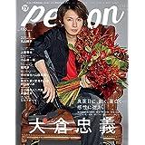 TVガイド PERSON Vol.105