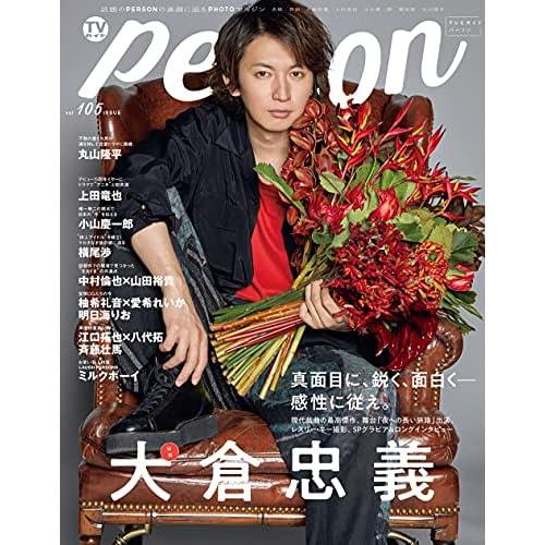 TVガイド PERSON Vol.105 表紙画像