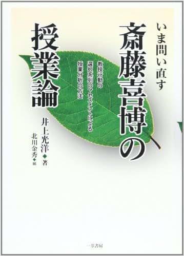 Ima toinaosu saitō kihaku no jugyōron : Kyōju kōdō no sentaku keiretsu no asesumento ni yoru jugyō bunseki no hōhō