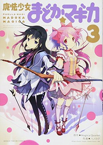 魔法少女まどか☆マギカ (3) (まんがタイムKRコミックス フォワードシリーズ)
