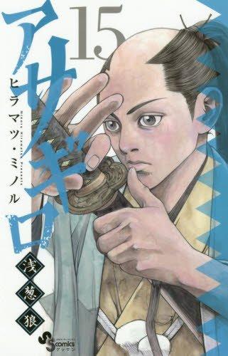 アサギロ~浅葱狼~ 15 (ゲッサン少年サンデーコミックス)