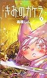 きみのカケラ 1 (少年サンデーコミックス)