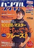 ハングル・スタート! vol.6 ###LT!!!CD###GT!!! (別冊宝島 1106)