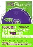CNN100万語 [聴破] CDシリーズ5  CNNビジネススペシャル (100万語[聴破] CDシリーズ5)