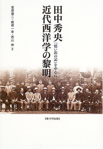 田中秀央 近代西洋学の黎明―『憶い出の記』を中心に