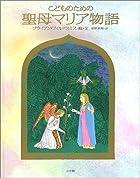 こどものための聖母マリア物語