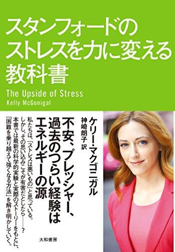 スタンフォードのストレスを力に変える教科書 スタンフォード シリーズ