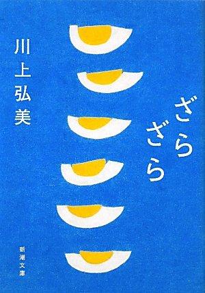 ざらざら (新潮文庫)