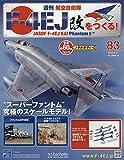 週刊航空自衛隊F-4EJ改をつくる!(83) 2018年 8/22 号 [雑誌]