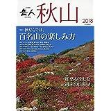 別冊 岳人 2018年秋号 小さい表紙画像